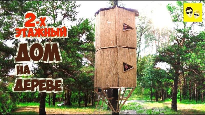 2-Х этажный дом на дереве. DIY.