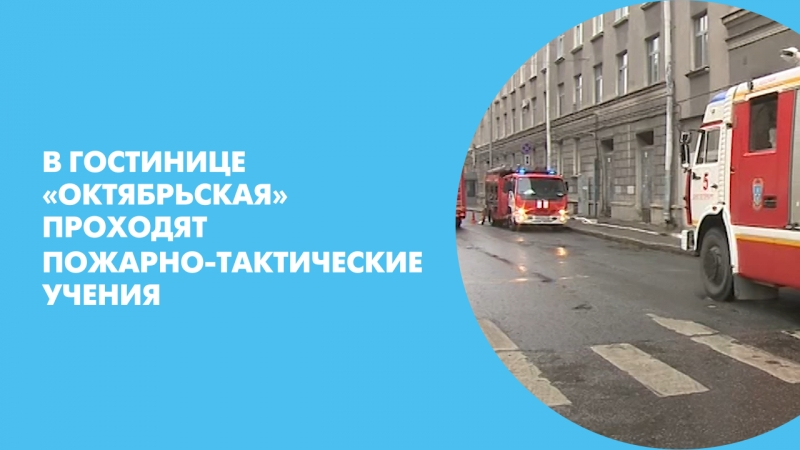 В гостинице «Октябрьская» проходят пожарно-тактические учения