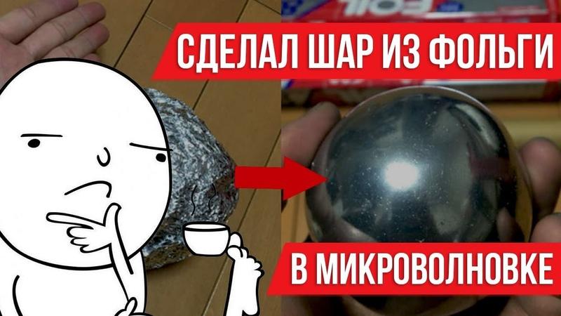 DIY   ЧТО ЕСЛИ ШАР ИЗ ФОЛЬГИ ПОЛОЖИТЬ В МИКРОВОЛНОВКУ?(Japanese Foil Ball Challenge)