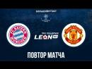 Бавария - Манчестер Юнайтед. Повтор матча ЛЧ 2014 года