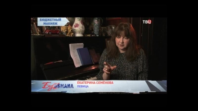 Екатерина Семёнова в передаче Без обмана. Бюджетный макияж 2015 г.