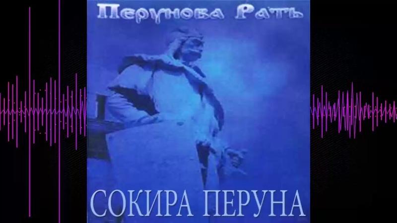 Сокира Перуна - 2003 - Перунова Рать