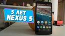 Андроид ФЛАГМАН ЧЕРЕЗ 5 ЛЕТ Nexus 5