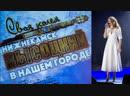Екатерина Гусева — «Беда».Своя колея-2019 в Нижнекамске