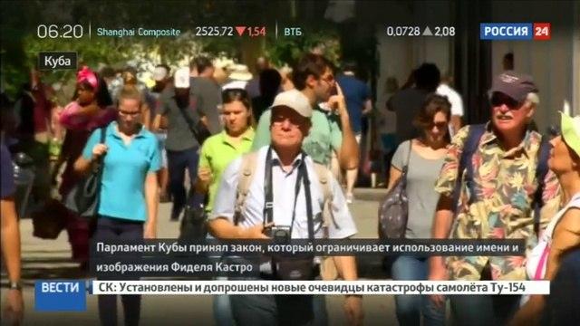Новости на Россия 24 • На Острове свободы больше нельзя свободно использовать имя команданте