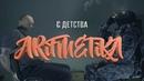 ARiFMETiKA - C Детства