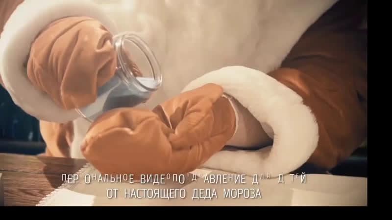 Именное видеопоздравление от Деда Мороза ad.admitad.com/g/rx53bpbk7e9acf7421732e0c36359d/