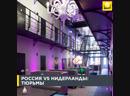 Россия vs Нидерланды тюрьмы