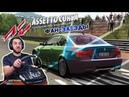 [Стрим] 🏁Эту трассу я боюсь больше всего.... Нордшляйфе😨 Пора изучать! / Assetto Corsa G25