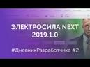 2 ЭЛЕКТРОСИЛА NEXT Версия 2019 1 0 ДневникРазработчика Шаблон интернет магазина или платформа