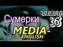 Изучение английского языка по фильмам Symerki 36