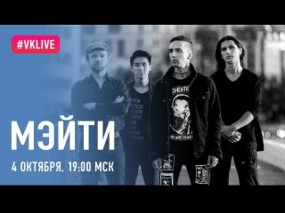 VK Live с Мэйти: премьера нового сингла, анонс концертов, новый мерч