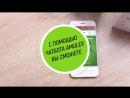 Инструкция к чат-боту АМУЛЕКС для Facebook messenger