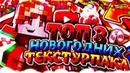 ТОП 3 НОВОГОДНИХ ПВП ТЕКСТУРПАКА В МАЙНКРАФТ ! РП Текстурпак Hypixel Sky Wars Mini-Game Minecraft