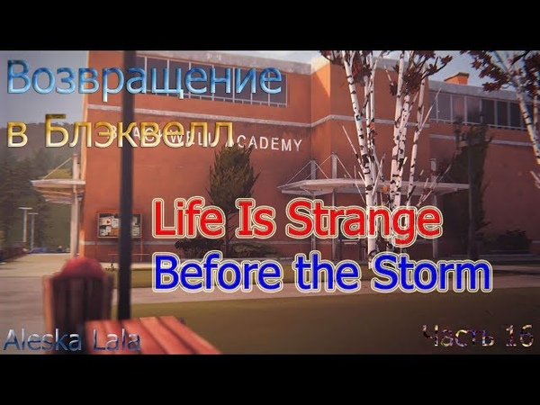 Возвращение в БлэквеллLife is Strange Before the StormЧасть 16Aleska Lala