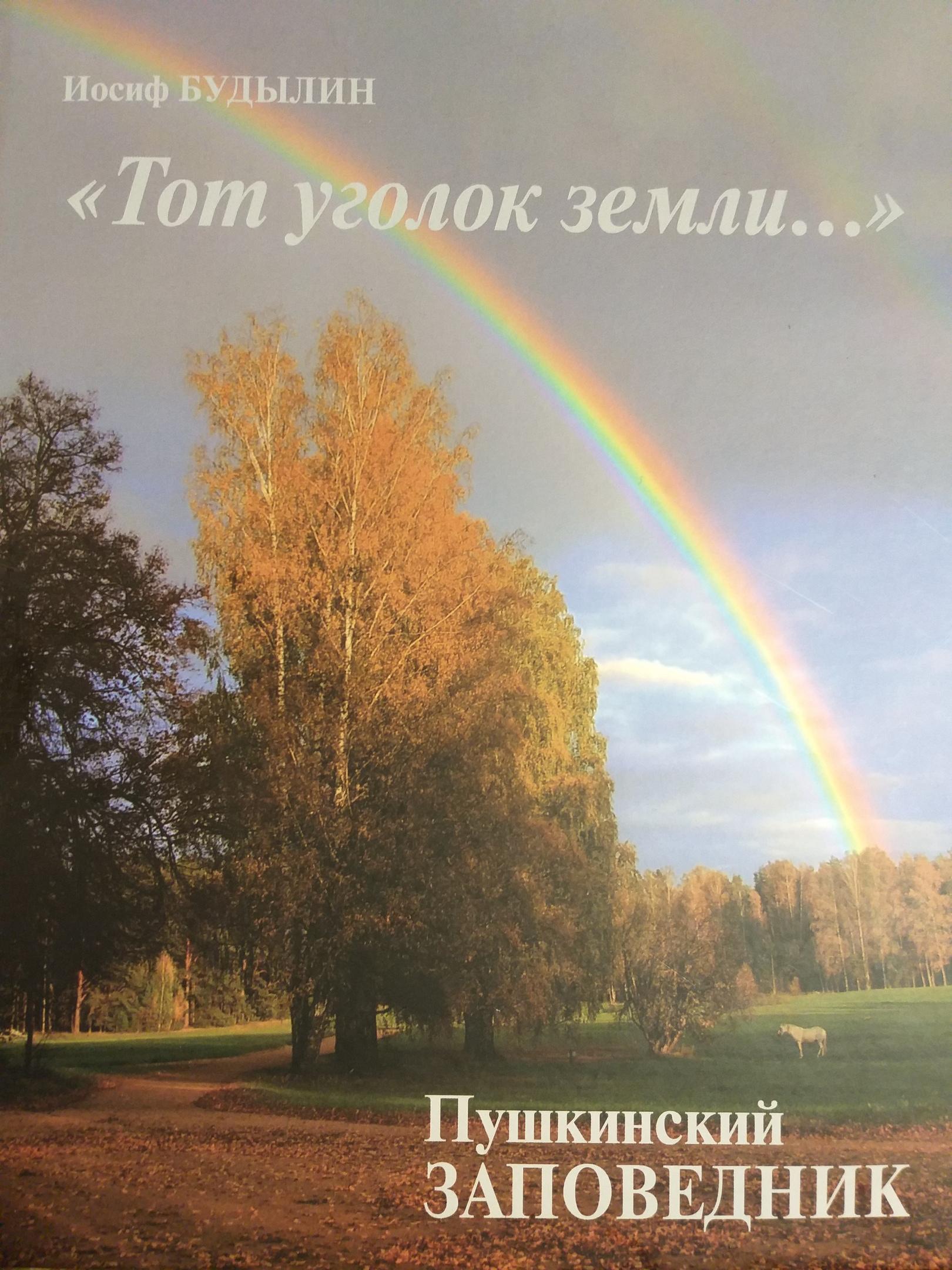 Тот уголок земли- фото обложки альбома И.Т. Будылина о Пушкиногорье