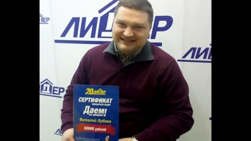 Виталий Лубков - победитель акции «Даем на ремонт»