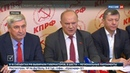 Новости на Россия 24 Геннадий Зюганов об итогах голосования
