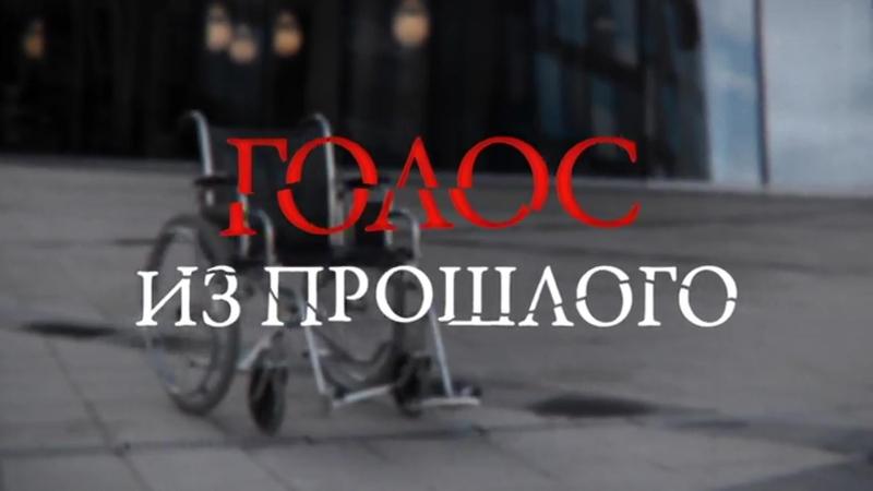 Сериал Голос из ПРОШЛОГО - АНОНС - Трейлер 4K (ИНТЕР)