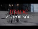 Сериал Голос из ПРОШЛОГО - АНОНС - Трейлер 4K ИНТЕР
