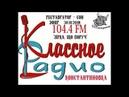 Классное радио Константиновка Зірка, що поруч эфир 30.10.2018 Реставратор - Сон