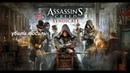Assassins creed syndicate прохождение часть 8 убили люсиль