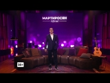 Новое шоу Гарика Мартиросяна!