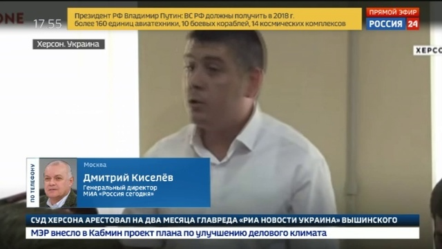 Новости на Россия 24 • Кирилла Вышинского арестовали на два месяца