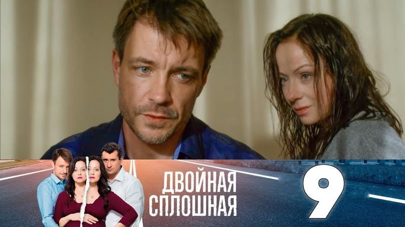 Двойная сплошная 1 сезон 9 серия