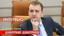 Дмитрий Дмитриев про политику, вред алкоголя и о проблемах города.Общее дело