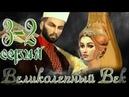 Симс 4 сериал ВЕЛИКОЛЕПНЫЙ ВЕК 3 СЕРИЯ 2 Ч 1 СЕЗОН