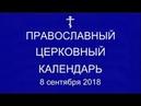 Православный † календарь 8 сентября 2018г Сретение Владимирской иконы Пресвятой Богородицы