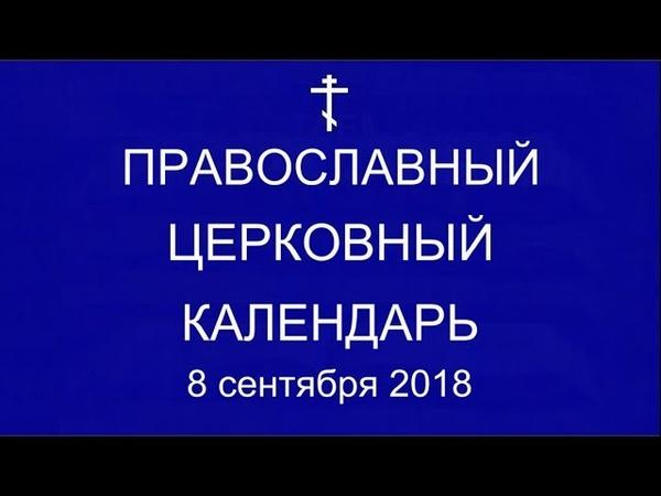 Православный † календарь. 8 сентября, 2018г. Сретение Владимирской иконы Пресвятой Богородицы