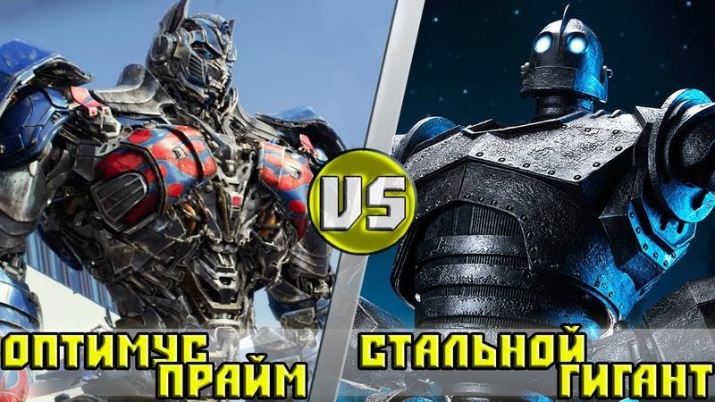 ОПТИМУС ПРАЙМ vs СТАЛЬНОЙ ГИГАНТ (анонс)