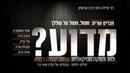 מדוע I שלמה יהודה רכניץ וחברים Madua I Shlomo Yehuda Rechnitz Chaverim