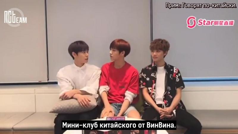 [РУС.СУБ] NCT 127 STAR Live с Доёном, ВинВином и Тэилем