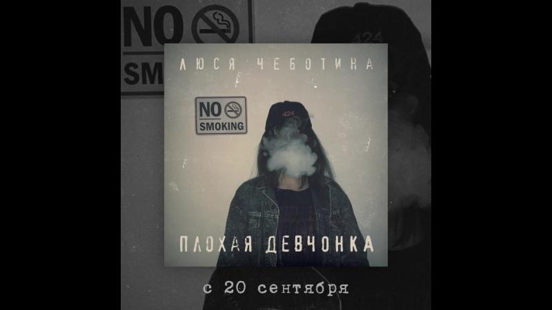 Люся Чеботина - Плохая девчонка (Тизер)