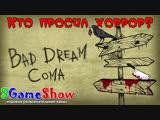 Bad Dream Coma - Что нас ждёт сегодня... Триллер на ночь...