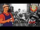 Совковая нереальность Миф о бесплатных квартирах в СССР.