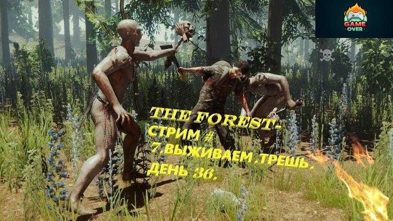 The Forest СТРИМ 7 ВЫЖИВАЕМ ТРЕШЬ ДЕНЬ 36