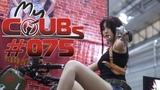 MyCoUBs #75 Best Fails Awesome Funny Coub Лучшие Неудачи Потрясающие Смешные Кубы