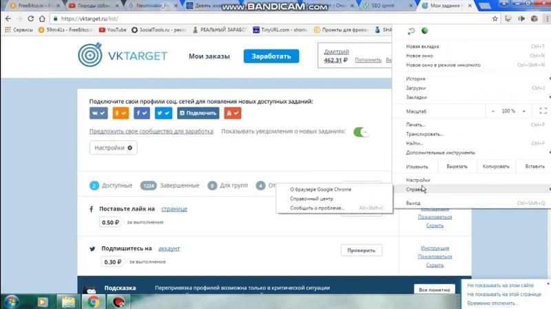 заработок на соц. сетях vktarget.ruref=4302921