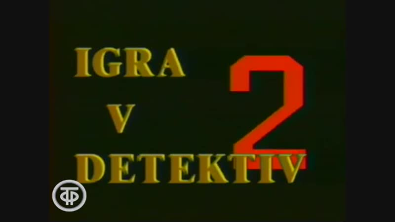 Игра в детектив. Выпуск 2 Инспектор и мафия (1988) (1)