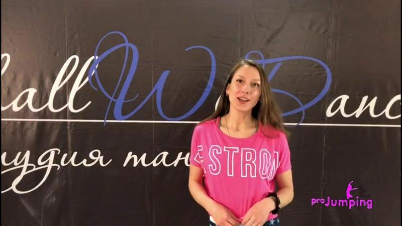 Отзыв о ProJumping от инструктора Анны Авиловой, клуб Shall We Dance, Москва