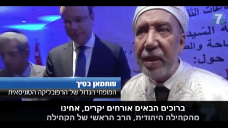 Tunisie l'interview du Mufti de la République accordée à une chaîne israélienne suscite un tollé