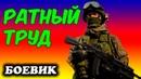 СУПЕР НОВИНКА 2018 Ратный труд РУССКИЕ ФИЛЬМЫ КИНО И БОЕВИКИ