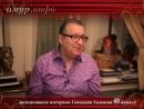 Геннадий Хазанов - о войне на Украине эксклюзив