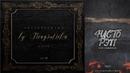 Новый Альбом Триагрутрика By Triagrutrika 2018