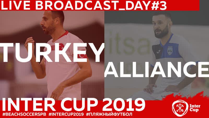 TURKEY - ALLIANCE| DAY 3 | 1630 INTERCUP2019