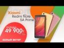 Смартфон Xiaomi Redmi Note 5A Prime
